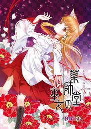 薬師堂の狐巫女(1)