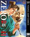 ゼロ THE MAN OF THE CREATION 58 漫画