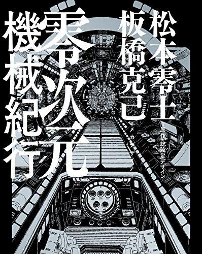 零次元機械紀行 原画集・イラストブック 漫画
