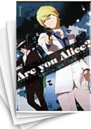 【中古】Are you Alice? (1-12巻) 漫画