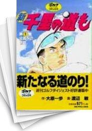 【中古】新千里の道も (1-16巻) 漫画