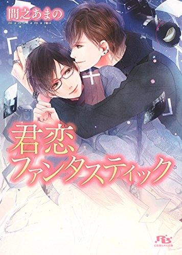 【ライトノベル】君恋ファンタスティック 漫画