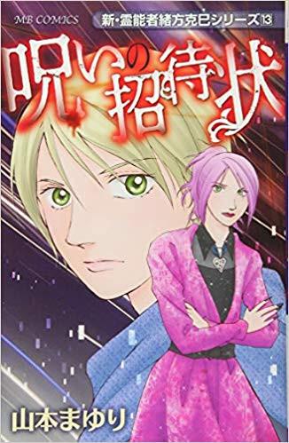 新・霊能者緒方克巳シリーズ(1-13巻 全巻) 漫画