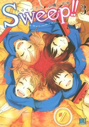 Sweep!! 3 冊セット全巻 漫画
