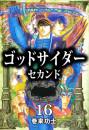 ゴッドサイダー セカンド 16 冊セット全巻 漫画