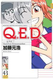 Q.E.D.―証明終了―(43) 漫画
