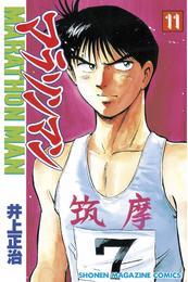 マラソンマン(11) 漫画