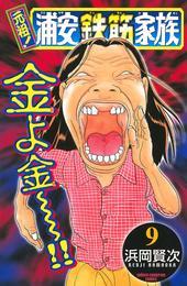 元祖! 浦安鉄筋家族 9 漫画