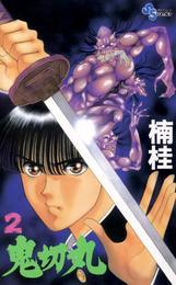 鬼切丸(2) 漫画