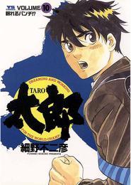 太郎(TARO)(10) 漫画