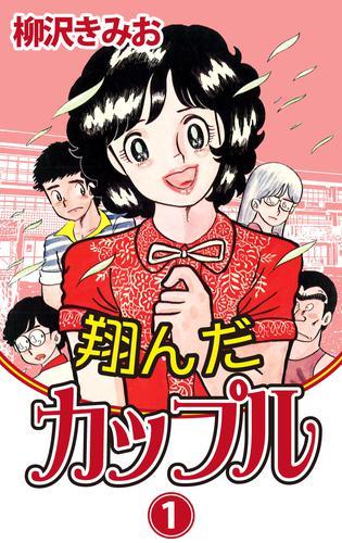 翔んだカップル(1) 漫画