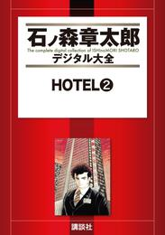 HOTEL(2) 漫画
