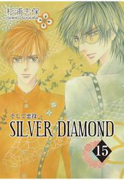 SILVER DIAMOND 15巻 漫画