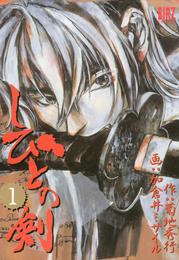 しびとの剣 (1) 漫画
