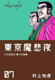 東京魔悲夜 7 漫画