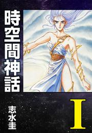 時空間神話I 漫画