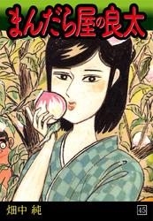 まんだら屋の良太(45) 漫画
