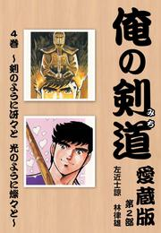 俺の剣道 愛蔵版 第四巻 ~剣のように冴々と 光のように燦々と~ 漫画