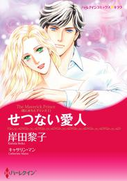 せつない愛人〈恋におちたプリンスI〉【分冊】 8巻