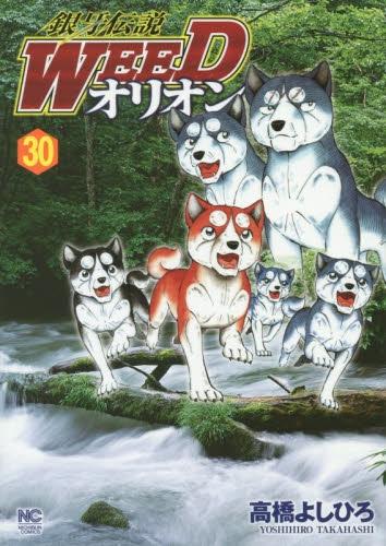 銀牙伝説WEEDオリオン (1-30巻 最新刊) 漫画