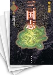 【中古】三国志 [愛蔵版] (1-30巻) 漫画