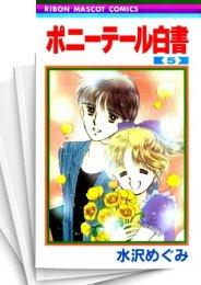 【中古】ポニーテール白書 (1-5巻) 漫画