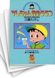 【中古】ツレちゃんのゆううつ (1-13巻) 漫画