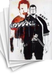 【中古】闇金ウシジマくん (1-40巻) 漫画