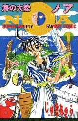 海の大陸NOA (1-3巻 全巻) 漫画