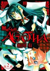 無関心探偵AGATHA 2 冊セット全巻 漫画