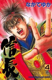 TENKA FUBU 信長(4) 漫画