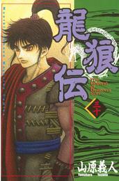 龍狼伝(30) 漫画