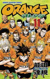 オレンジ 11 漫画