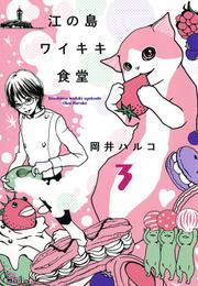 江の島ワイキキ食堂(3) 漫画