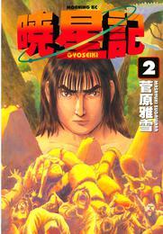 暁星記(2) 漫画