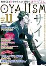 月刊オヤジズム2013年 Vol.11 漫画