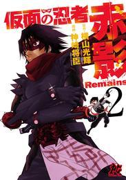 仮面の忍者赤影Remains 2 漫画
