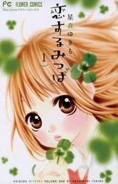恋するみつば(1) 漫画