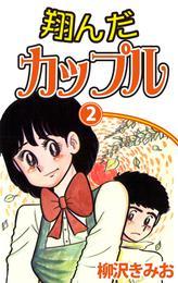 翔んだカップル(2) 漫画