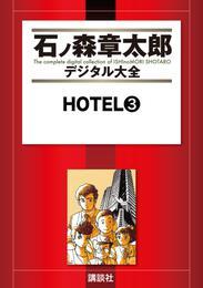 HOTEL(3) 漫画