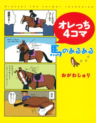 オレっち4コマ ~馬のあるある~ 漫画