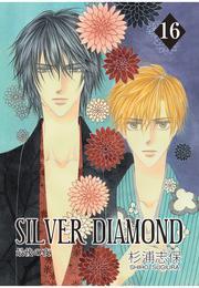 SILVER DIAMOND 16巻 漫画