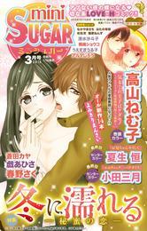 miniSUGAR Vol.37(2015年3月号) 漫画