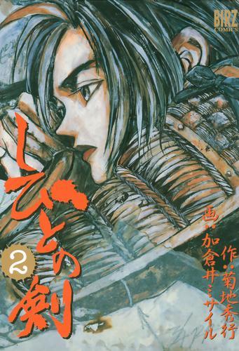 しびとの剣 (2) 漫画