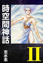 時空間神話II 漫画