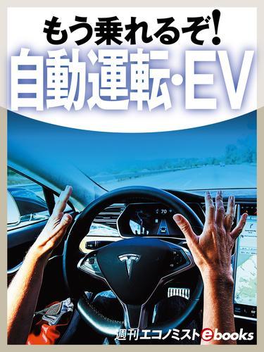 もう乗れるぞ!自動運転・EV 漫画