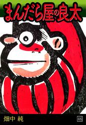 まんだら屋の良太(46) 漫画