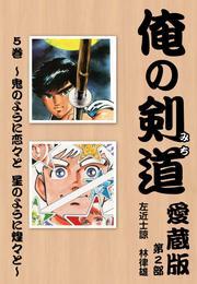 俺の剣道 愛蔵版 第五巻 ~鬼のように恋々と 星のように煌々と~ 漫画