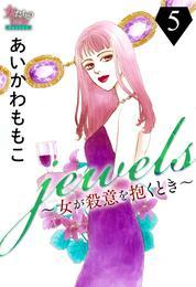 jewels~女が殺意を抱くとき~ 5 冊セット 最新刊まで