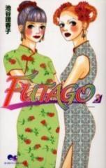 FUTAGO−ふたご−(1-5巻 全巻) 漫画